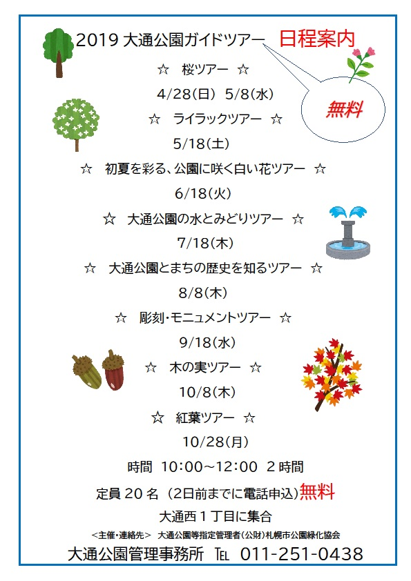 大通公園ガイドツアー2019チラシ