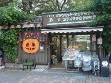大きなカボチャのハロウィンディスプレイと売店正面の画像