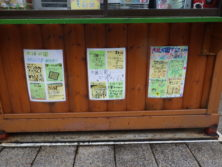 西3丁目掲示板に張られた資生館小学校3年生作成のポスターその3