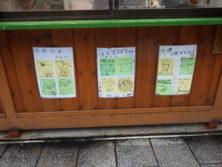 西3丁目掲示板に張られた資生館小学校3年生作成のポスターその4