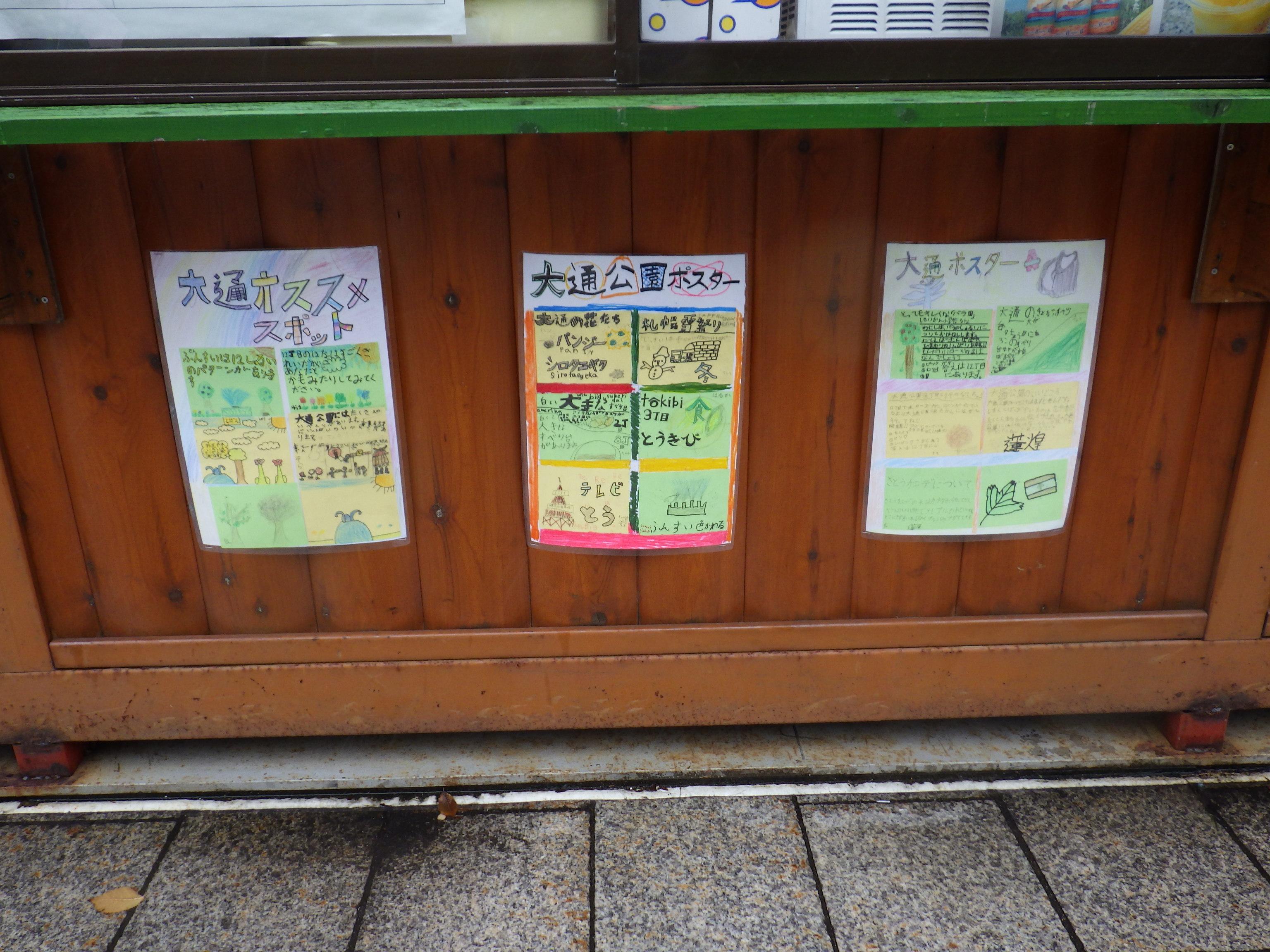 西3丁目掲示板に張られた資生館小学校3年生作成のポスターその5