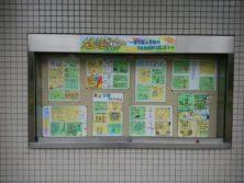 西7丁目掲示板に張られた資生館小学校3年生作成のポスター