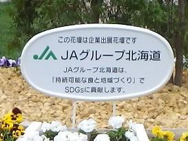 JAバンクの花壇の看板の写真