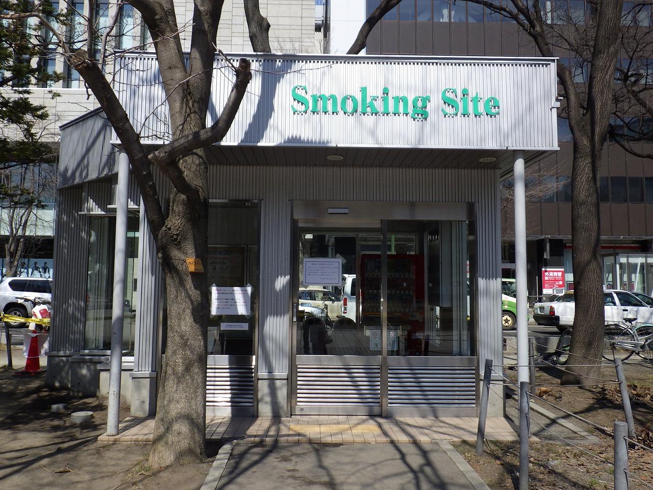 閉鎖中の大通西3丁目の喫煙所の写真