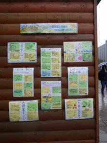西3丁目掲示板に張られた資生館小学校3年生作成のポスターその2
