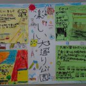 資生館小学校3年生が作った大通公園魅力を伝えるポスターその14