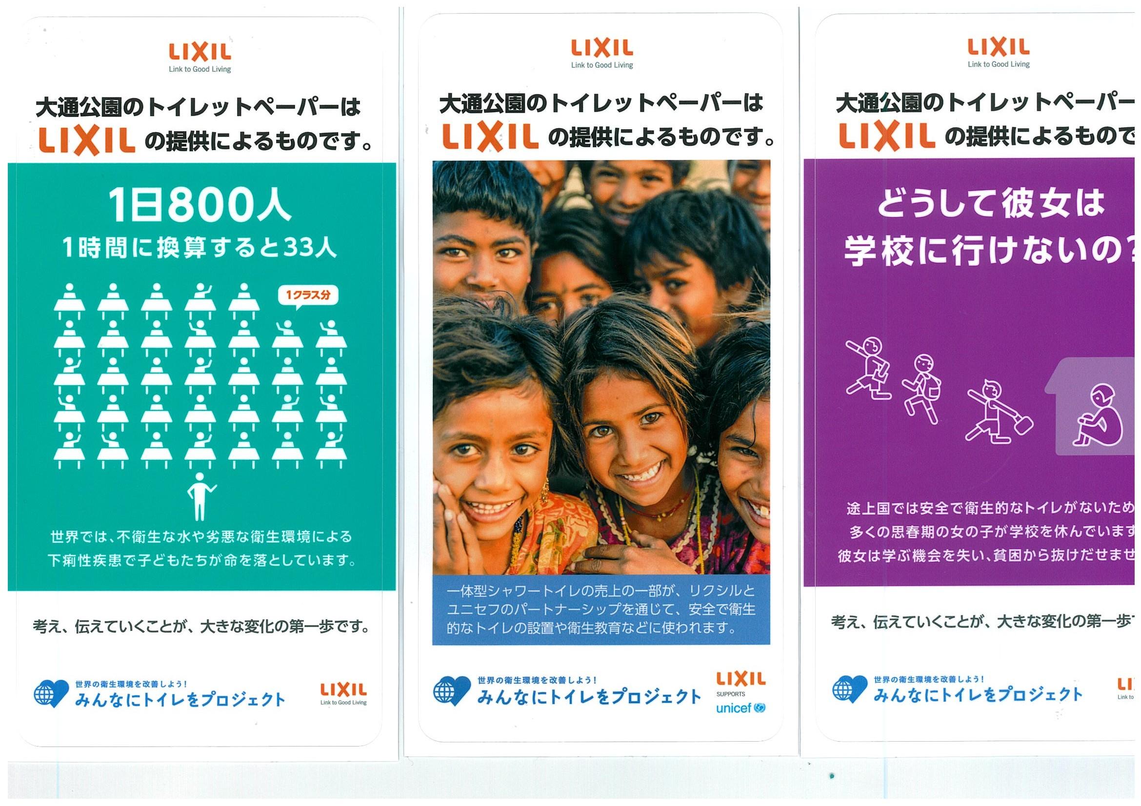 大通公園のトイレットペーパーを寄贈したLIXIILの案内シールの画像