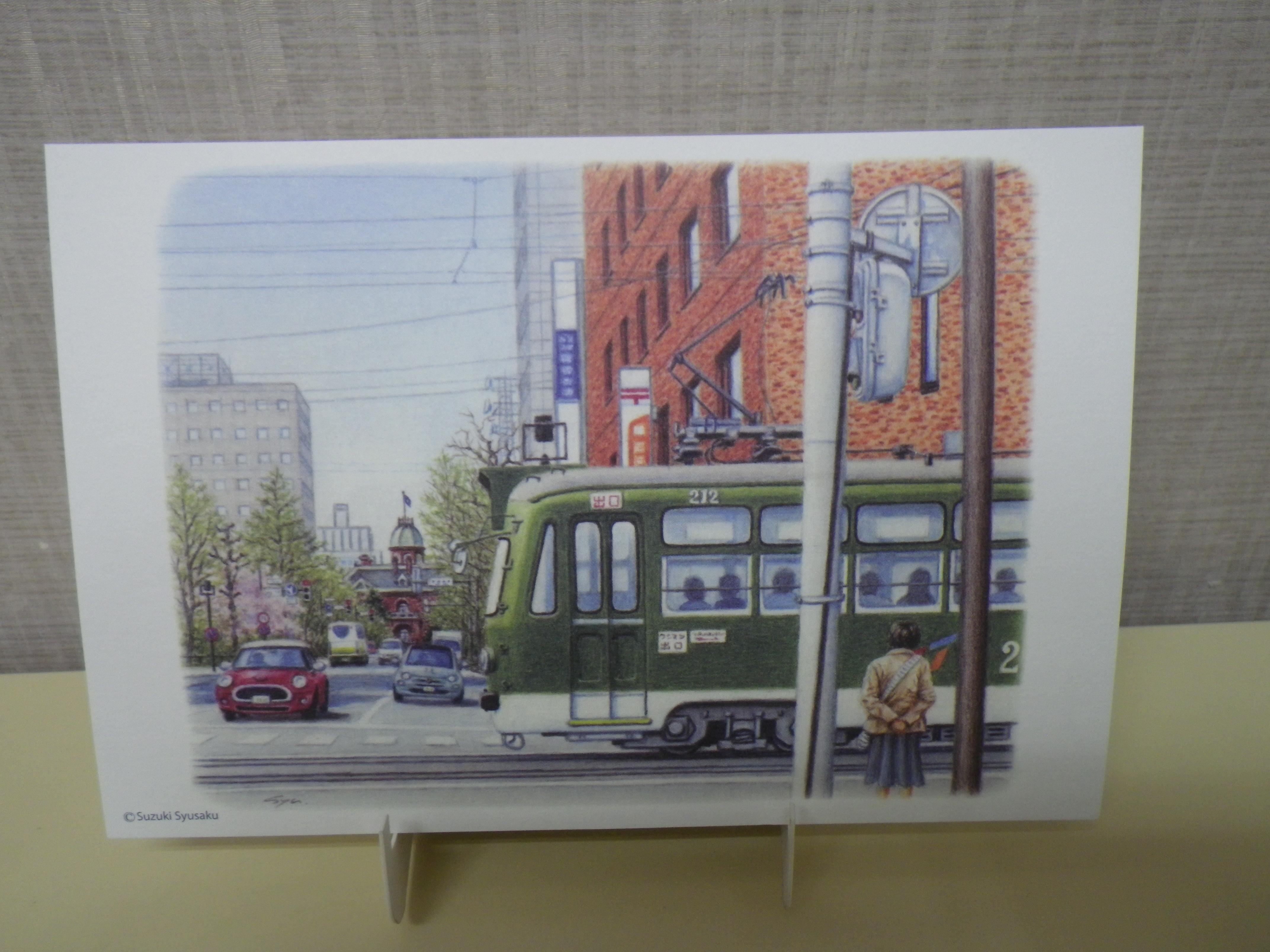 鈴木周作の南1条通り市電と道庁と言うタイトルのポストカードのの画像