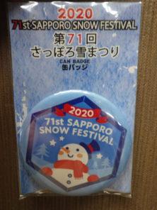 第71回さっぽろ雪まつり公式記念品缶バッジ