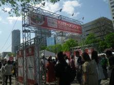 札幌ラーメンショーゲートn画像