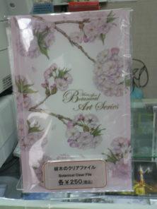 樹木のクリアファイル桜柄の画像