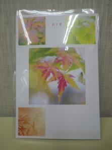 紅葉のポストカードの画像